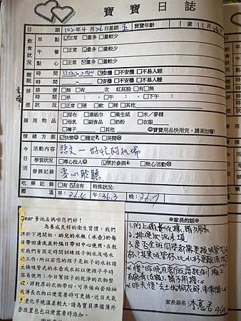 20130426阿愷聯絡簿