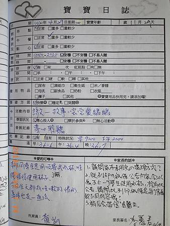 20130429阿愷聯絡簿