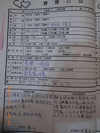 20130501阿愷聯絡簿