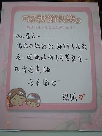20130507瑞娟的母親節卡片-2
