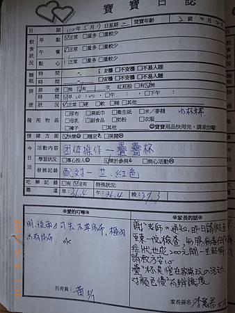 20130507阿愷聯絡簿