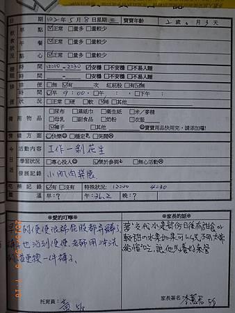 20130508阿愷聯絡簿
