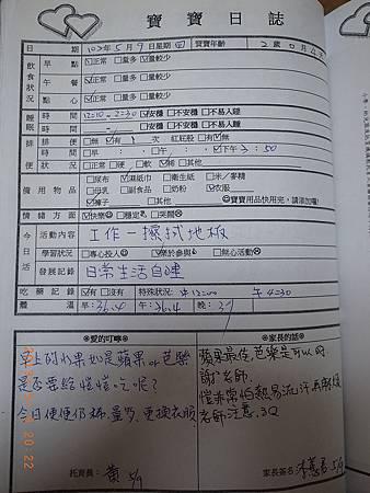 20130509阿愷聯絡簿