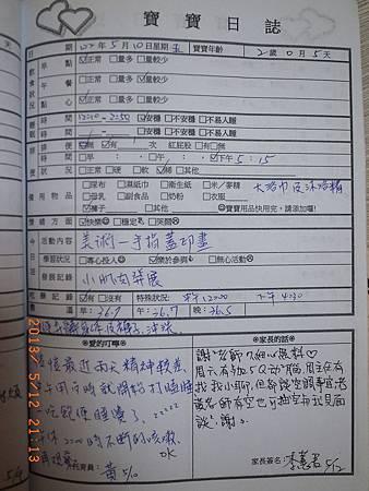 20130510阿愷聯絡簿