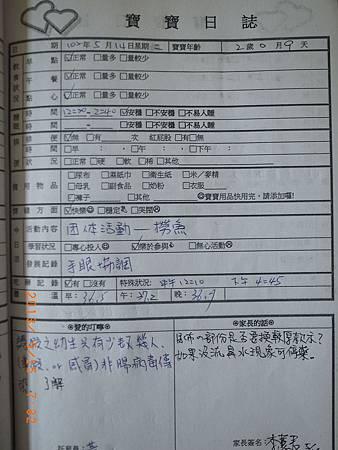 20130514阿愷聯絡簿