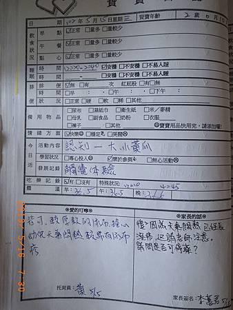 20130515阿愷聯絡簿