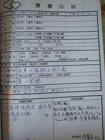 20130516阿愷聯絡簿