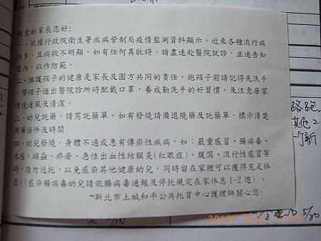 20130520阿愷聯絡簿