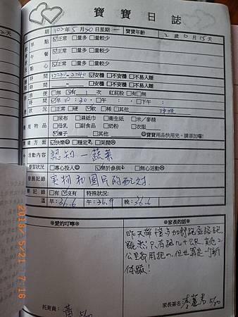 20130520阿愷聯絡簿-1