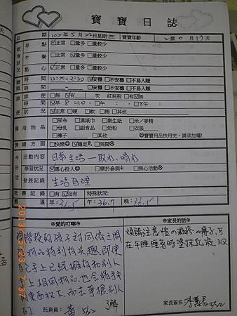 20130522阿愷聯絡簿