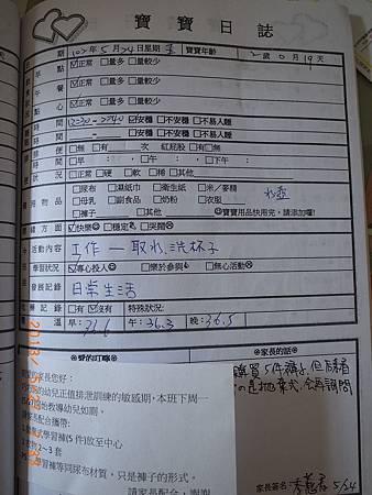 20130524阿愷聯絡簿