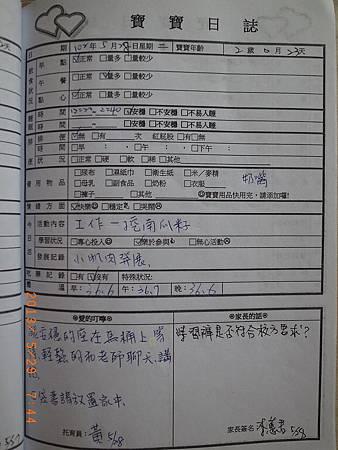 20130528阿愷聯絡簿