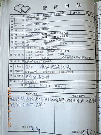20130529阿愷聯絡簿