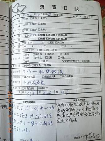 20130530阿愷聯絡簿