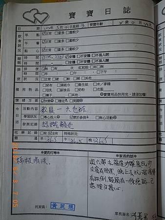 20130531阿愷聯絡簿