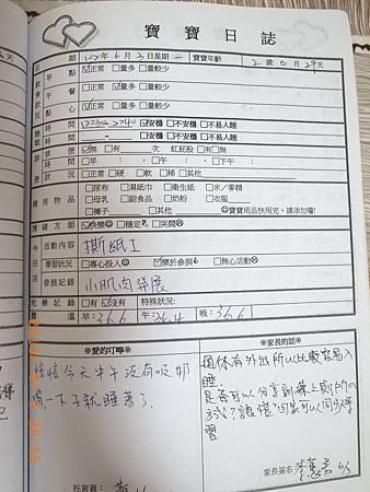 20130603阿愷聯絡簿