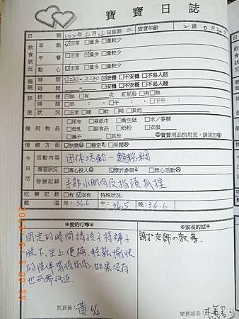 20130604阿愷聯絡簿