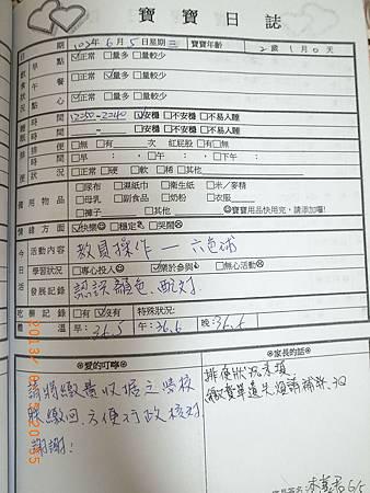 20130605阿愷聯絡簿
