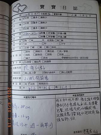 20130607阿愷聯絡簿