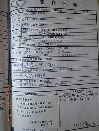20130611阿愷聯絡簿