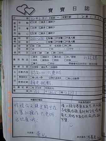 20130610阿愷聯絡簿