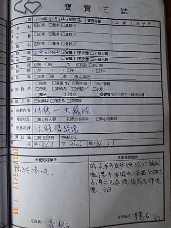 20130614阿愷聯絡簿