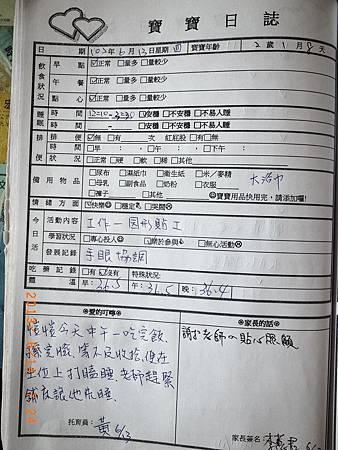 20130613阿愷聯絡簿