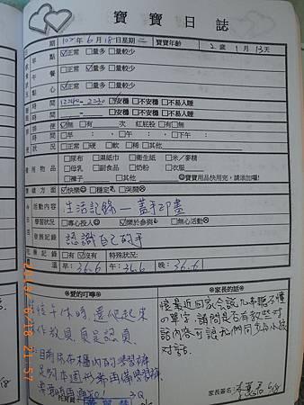 20130618阿愷聯絡簿