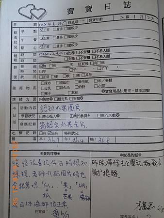 20130617阿愷聯絡簿