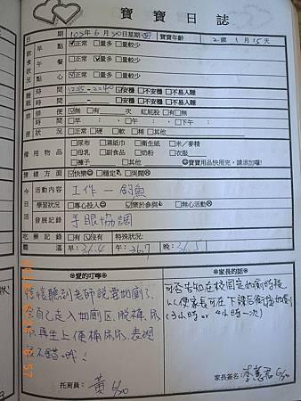 20130620阿愷聯絡簿.jpg