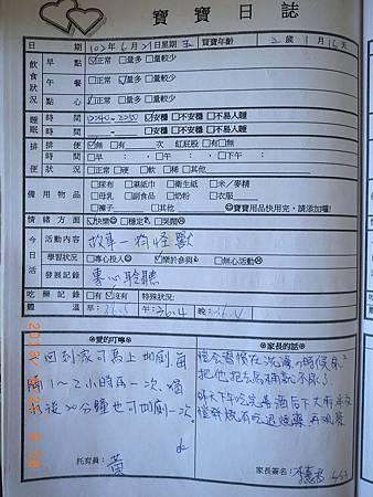 20130621阿愷聯絡簿.jpg