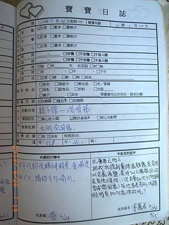 20130624阿愷聯絡簿.jpg