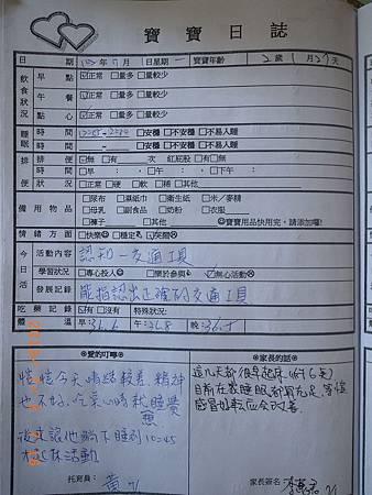 20130701阿愷聯絡簿.jpg