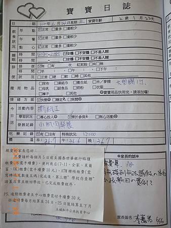 20130626阿愷聯絡簿.jpg