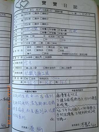 20130627阿愷聯絡簿.jpg