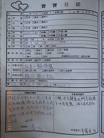 20130709阿愷聯絡簿.jpg