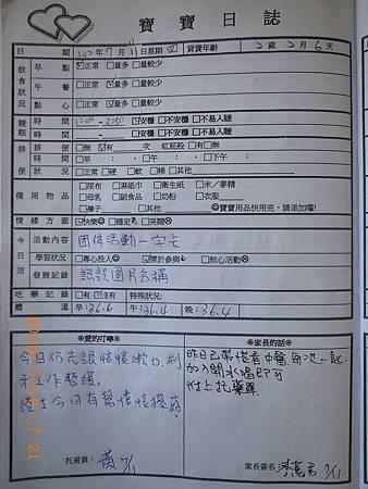 20130711阿愷聯絡簿.jpg