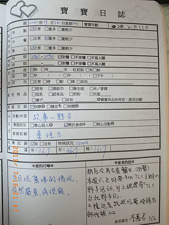 20130716阿愷聯絡簿.jpg