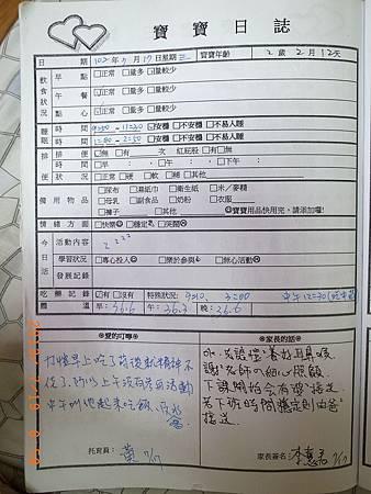 20130717阿愷聯絡簿.jpg