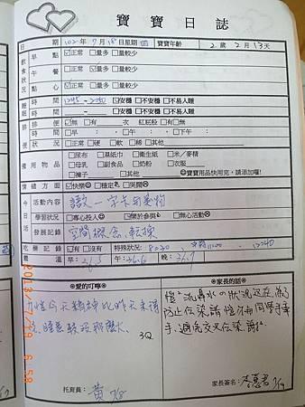 20130718阿愷聯絡簿.jpg
