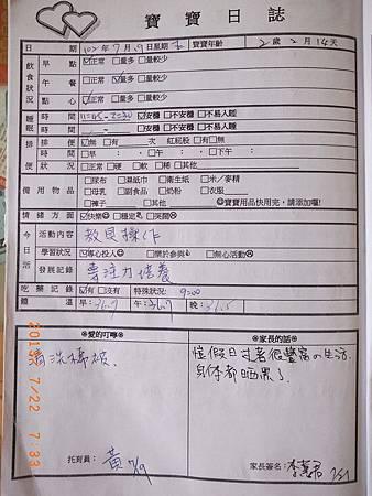 20130719阿愷聯絡簿.jpg