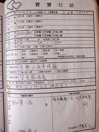 20130722阿愷聯絡簿.jpg