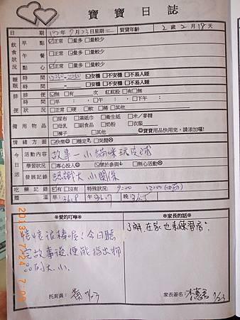 20130723阿愷聯絡簿.jpg