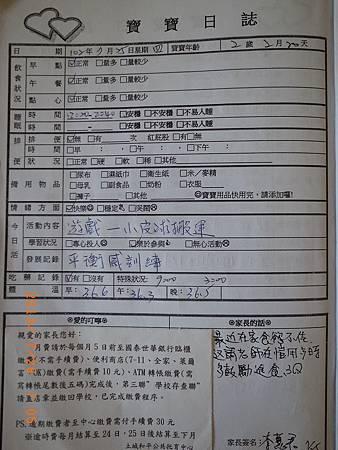 20130725阿愷聯絡簿.jpg