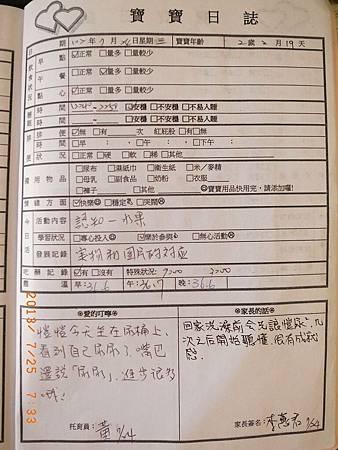 20130724阿愷聯絡簿.jpg