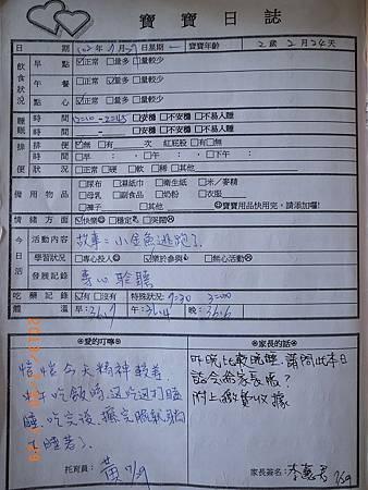 20130729阿愷聯絡簿.jpg