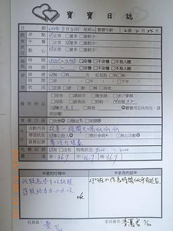 20130730阿愷聯絡簿.jpg