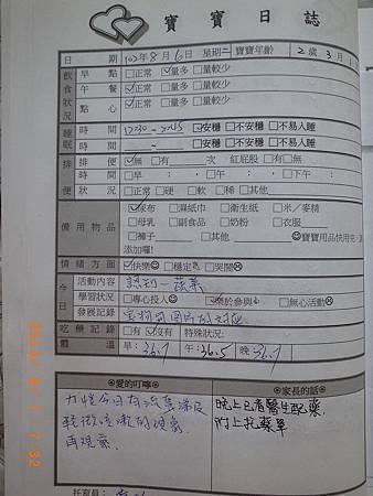 20130806阿愷聯絡簿.jpg