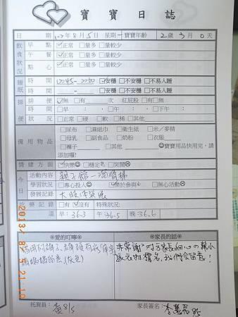20130805阿愷聯絡簿.jpg