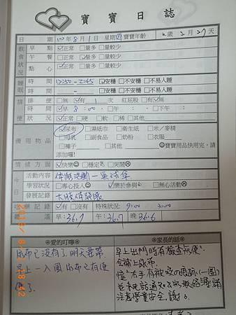 20130801阿愷聯絡簿.jpg